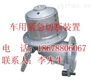 罐车紧急切断阀_油罐车紧急切断阀是一种安装在液体危险图片