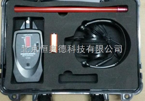 超声波泄漏放电检测仪 厂家 型号:HAD-UT500 UT500超声波检测仪是北京恒奥德科技有限公司最新推出的基于UT100K超声波泄漏放电检测仪的升级产品,仪器采用独特外差法(Heterodyning)探测接收并转换设备由于故障、泄漏、放电产生的超声波高频短波信号,这种微弱超声波信号通常不能被人耳所听见,当我们透过超声波检测仪可完全侦测到这些声音信号,UT500超声波检测仪可以让使用者透过耳机来听到这些声音,并于仪器的指示面板上看到强度指示。UT500超声波检测仪完整配置由超声波信号接收器及超声波信号产