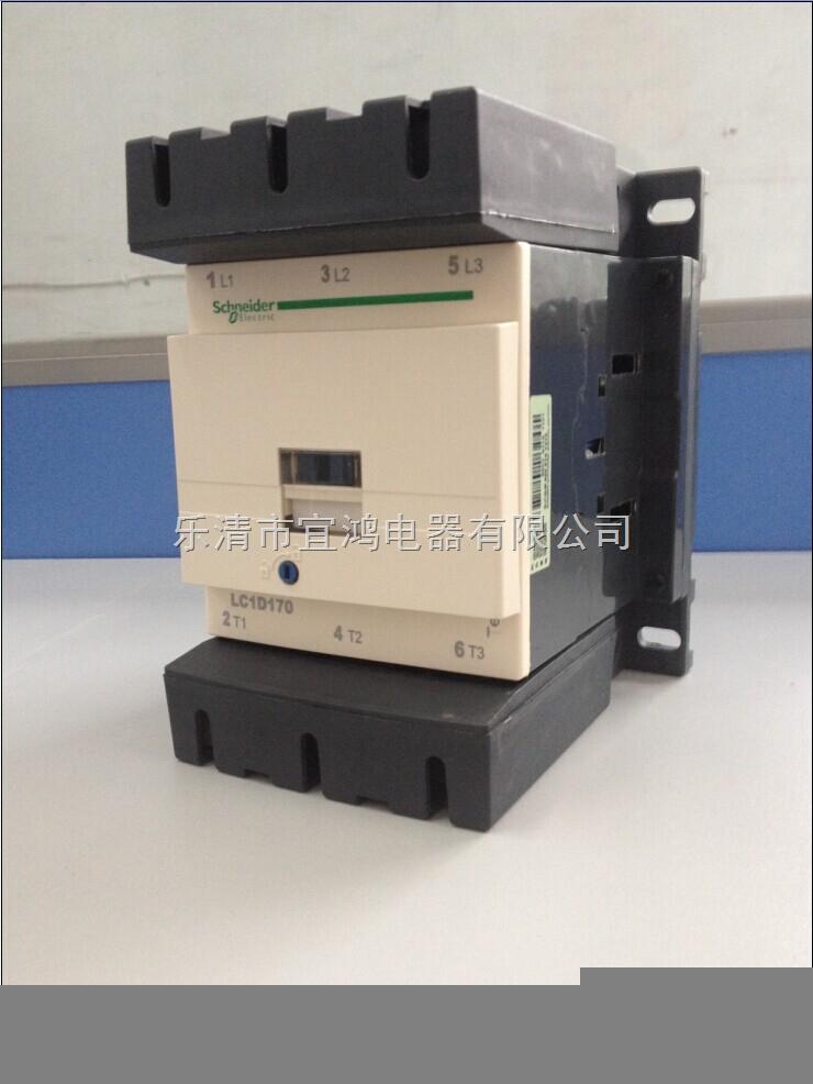lc1-d170/220v/380v交流接触器银点