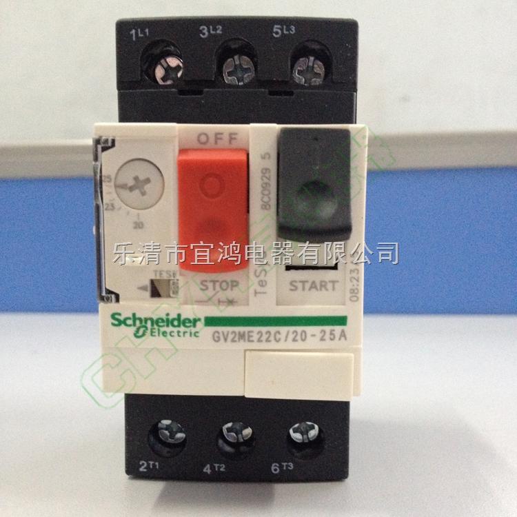 gv2-me22c电动机保护器20-25a马达断路器