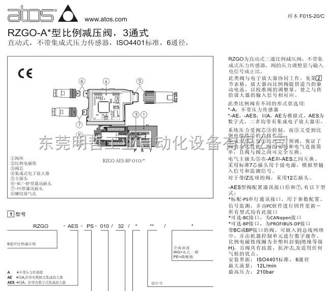 放大器向比例阀提供适当的驱动电流,以校准的调整量,使之与供给放大器