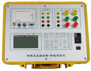 gsrlc 有源变压器容量特性测试仪