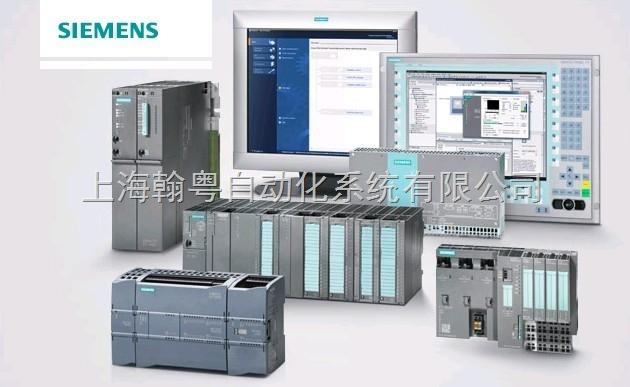 上海翰粤自动化系统有限公司是中国西门子的最佳合作伙伴,公司主要从事工业自动化产品的集成,销售各维修。致力于为您提供在工业、化工、水泥、电力、环保等领域的电气及自动化技术的完整解决方案,包括自动化产品及系统、工程项目执行及管理、主要过程控制领域技术支持,以及专业的售后服务、培训等。 上海翰粤代理销售以下系列产品: SIEMENS 可编程控制器   1、 SIMATIC S7 系列PLC:S7-200、S7-1200、S7-300、S7-400、ET-200   2、 逻辑控制模块 LOGO!230RC、23