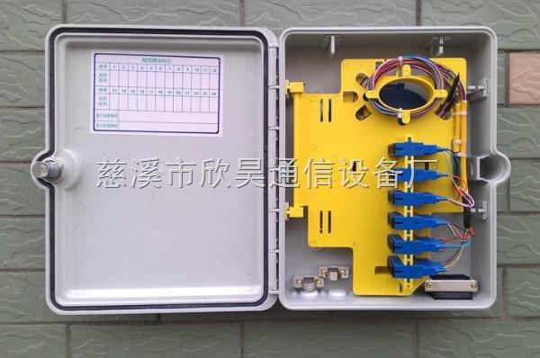 线盒,塑料24芯光纤分纤盒