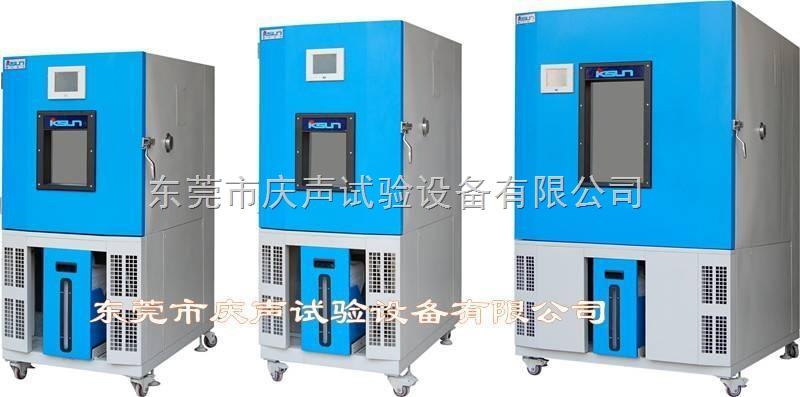 高低温交变试验箱
