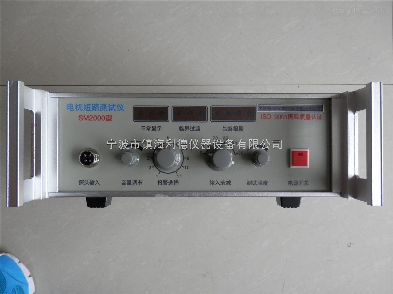 SM2000电机短路测试仪用于交流电机定子,转子绕组,直流电机电图片