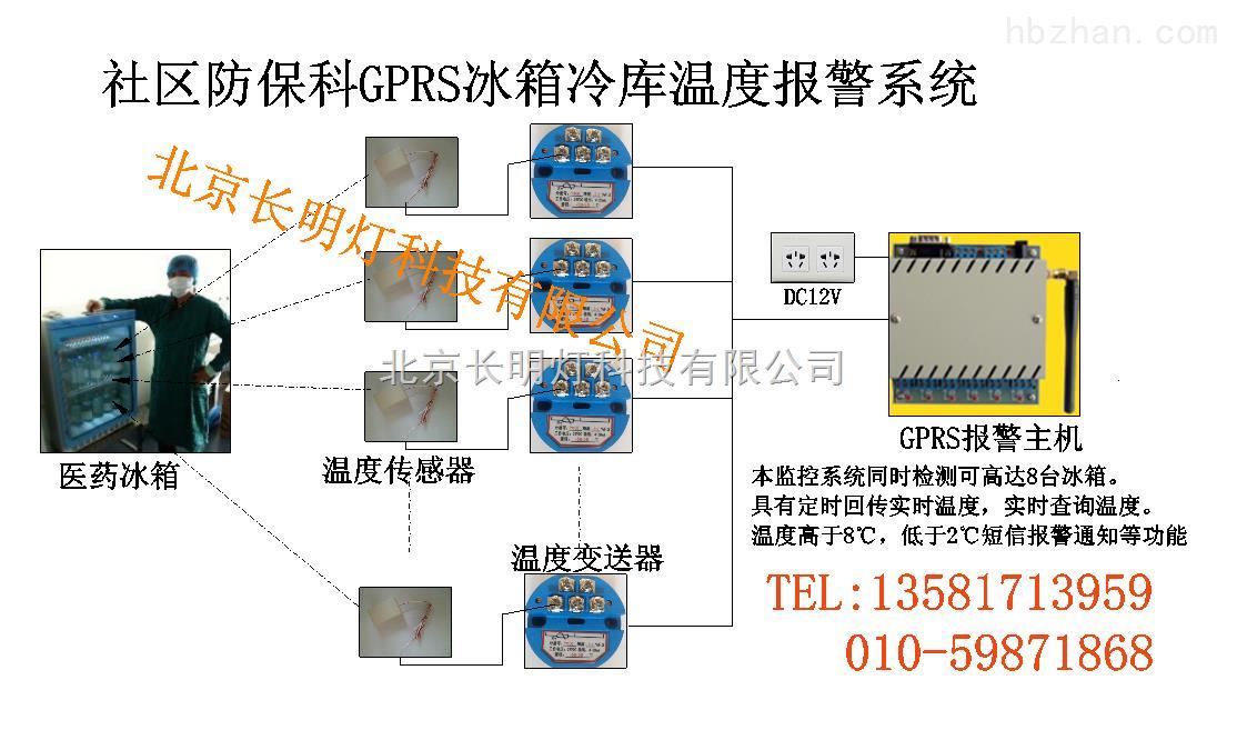 冰箱冷库温度监控系统 更多产品请看www.54110sos.com, www.110sos.cn, www.5828168.com。 一、产品用途与配置: 1、冰箱冷库温度监控系统可以设定五种报警模式,在监测到温度超标时,计算机会显示报警位置、报警数值、输出报警音频信号,加装相应的设备后可实现声光报警,提醒有关人员引起注意;计算机可以记录、查询、打印每一台温度变送器的实时数据与历史数据,打印方式可选报表打印或曲线打印,以便工程技术人员对监测的数据进行分析和研究;可选配烟雾、浸水、断电、门禁等探测器和电压、