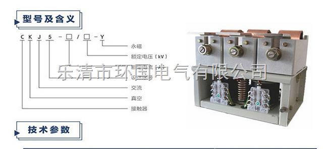 环国电气专业的技术支持与维护服务,及时解决您的技术疑问,帮助您的正常生产运行(型号工作原理的作用的选择选型符号参数品牌价格额定电流)、产品详细说明 、 产品介绍 CKJ5-125A-250A-400A-630A-800A-1000A-1250A-1600A本系列低压真空接触器(以下简称:接触器)适用于交流50Hz或60Hz、主回路额定电压1140V、额定电流在800A—1250A的电力网中,接通与分断及频繁启动和控制交流电动机用,并适宜与各种保护装置组成磁力启动器和防爆磁力启动