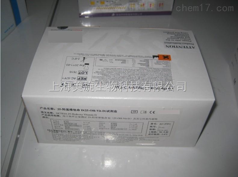 鸡脂多糖/内毒素(lps)elisa试剂盒