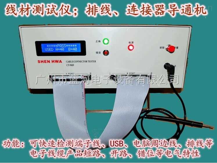 特销ct9809排线导通测试仪 ct9809排线短路测试机