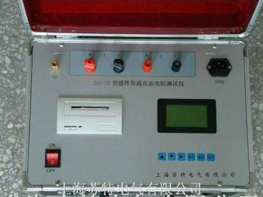 zgy-20a/40a感性负载直流电阻仪