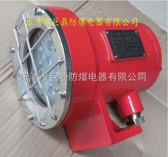 DGY18/24L(A) DGY18/24L矿用LED机车灯 是由乐清市巨鼎防爆电器有限公司提供的,量大优惠,欢迎前来订购。联系人:邹小姐  产品名称: 矿用隔爆型LED机车照明灯 规格型号: DGY18/24LX(A) 标准和要求: GB3836-2000,MT221-2005,Q/THM01-2011 适用范围: 严格按煤矿安全有关规定使用。 适用于:掘进机、挖掘式装载机、蓄电池防爆电机车、脚轮车、钻车等矿上各车辆上照明。 一、DGY18/24L照明灯 基本参数: a) 额定电压:12V、18-60V