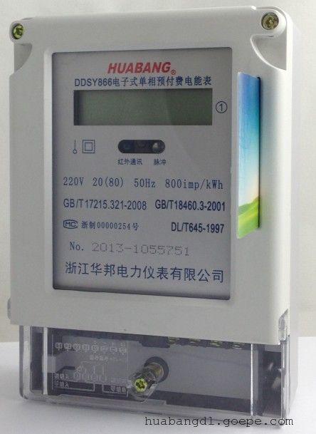 电子式单相预付费电表自动拉合闸通断电