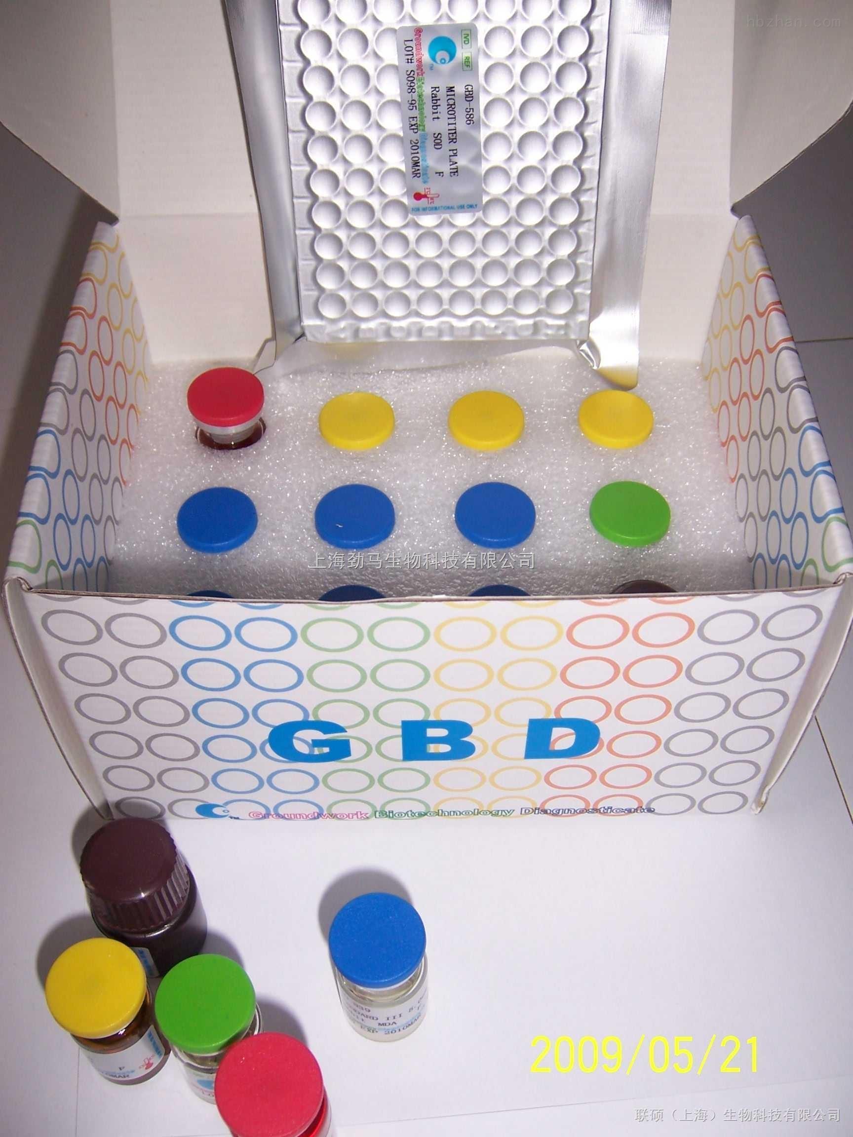 pl)elisa试剂盒