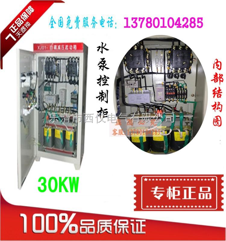 xj01-55kw水泵电机自耦变压器降压启动箱