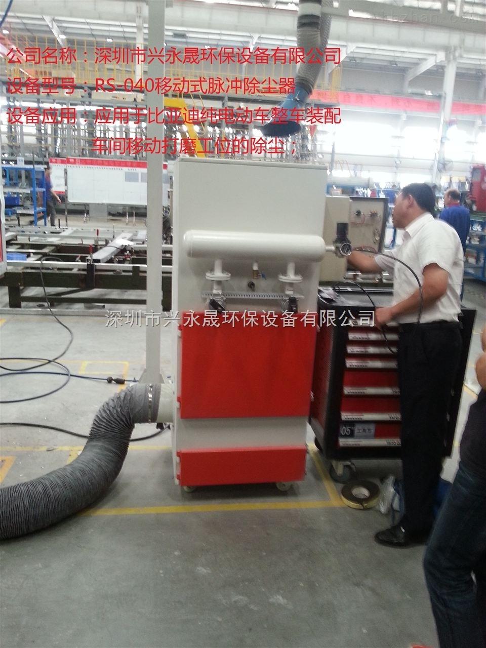型号:RS040-LD RS040-LD系列滤袋型除尘器由进风管、排风管、箱体、灰斗、清灰装置、滤袋及电控装置组成。是一种处理各类性质粉尘的大风量高效除尘器,安装简单,保养维护容易,可持续进行强劲集尘,省电省力。 滤袋在滤袋除尘器设备中的布置很重要,滤袋可以重置在箱体的花板上,用螺栓固定,并有像胶垫,下部分为过滤室,上部分为净气室,滤袋除了用螺栓固定外,更方便的方法是自动锁紧装置和橡胶装置。这两种方法对安装和维修都十分方便。 布袋脉冲除尘器工作原理: 当含尘气体进入滤袋除尘器后,由于气流端面的突然扩大及气