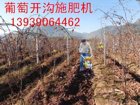 主要用途:用于农业大棚和果树开沟施肥,葡萄开沟埋藤施肥.