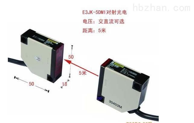 光电开关E3JK-5DM1-Z介绍: 本开关是种对射常开型光电开关,配用型号:E3JK-5L 光电开关它是利用被检测物对光束的遮挡或反射,由同步回路选通电路,从而检测物体有无的。物体不限于金属,所有能反射光线的物体均可被检测。光电开关将输入电流在发射器上转换为光信号射出,接收器再根据接收到的光线的强弱或有无对目标物体进行探测〔防系统中常见的光电开关烟雾报警器,工业中经常用它来记数机械臂的运动次数。 应用范围: 欧姆龙光电开关被广泛应用于各种机械、机床制造业、纺织、造纸、烟草、轻工、食品、化工、矿山、冶金、