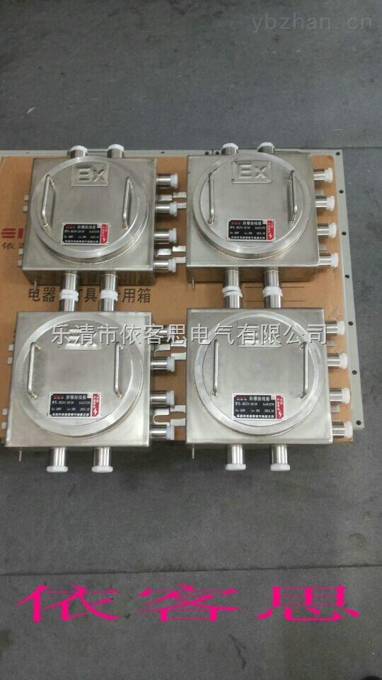 JXD-20/4防爆接线箱BEJ51-20/8防爆接线箱BJX51-20/16防爆接线箱BJX52-20/20防爆接线箱BJX53-20/24防爆接线箱BJX58-20/36防爆接线箱CBJX-20/48防爆接线箱是各种高危场所使用的特殊设备,和民用接线箱比,它是经过各种防爆改造而成的具有防爆功能的接线箱。采用铝合金压铸或者是采用不锈钢焊接而成,防爆防腐接线箱按分类有:根据功能材质形式分为:本安型防爆接线箱、铝合金防爆接线箱、不锈钢防爆接线箱,钢板防爆接线箱;根据使用结构又分为:壁挂式防爆接线箱和立式防爆