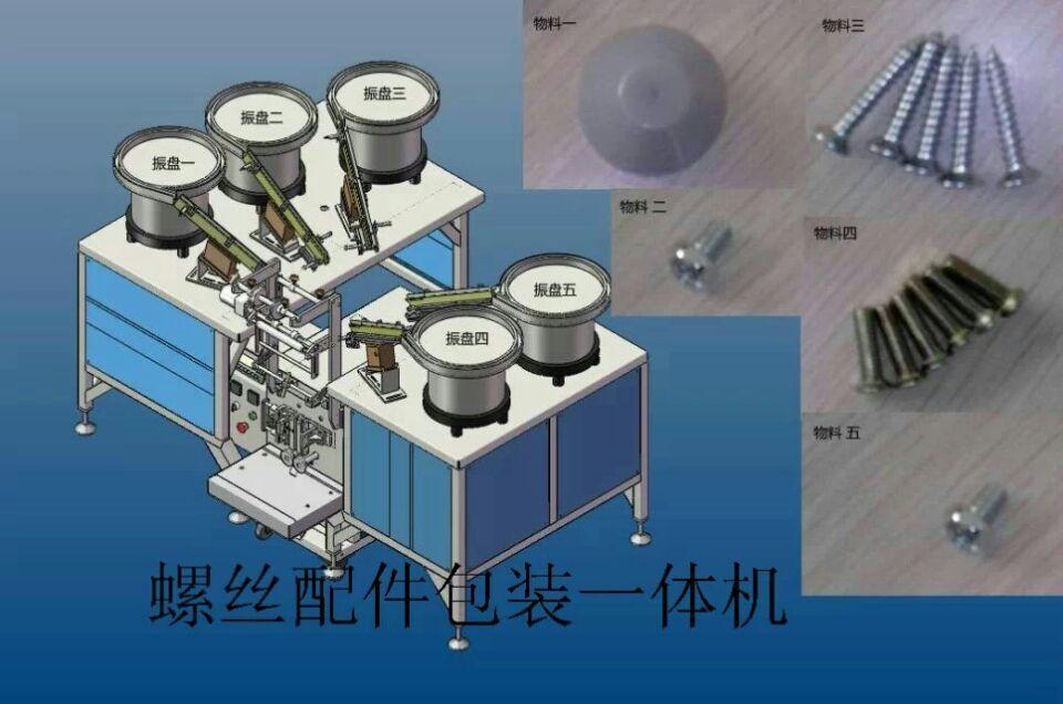 森洋包装设备(佛山)有限公司,一直致力于包装设备的设计,制造与销售