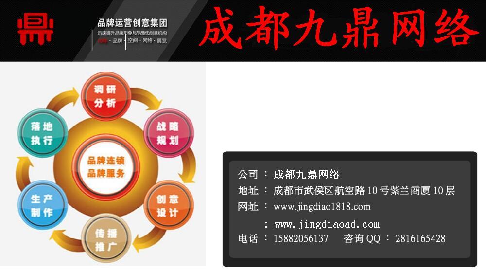 成都网站设计网站建设最专业的公司
