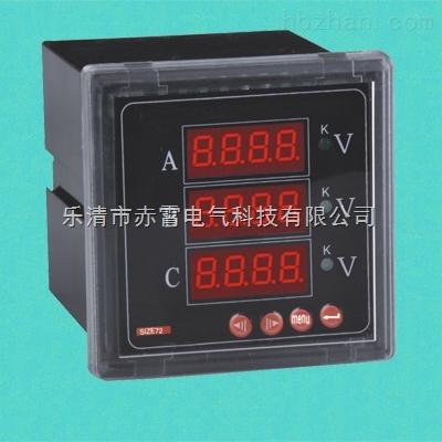 福建厂家成套配电箱 数显三相电压表带模拟量输出
