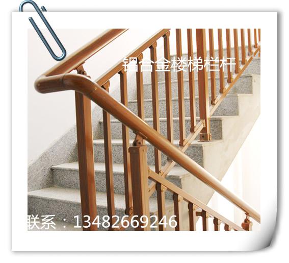 室内楼梯扶手价格 铝合金栏杆扶手