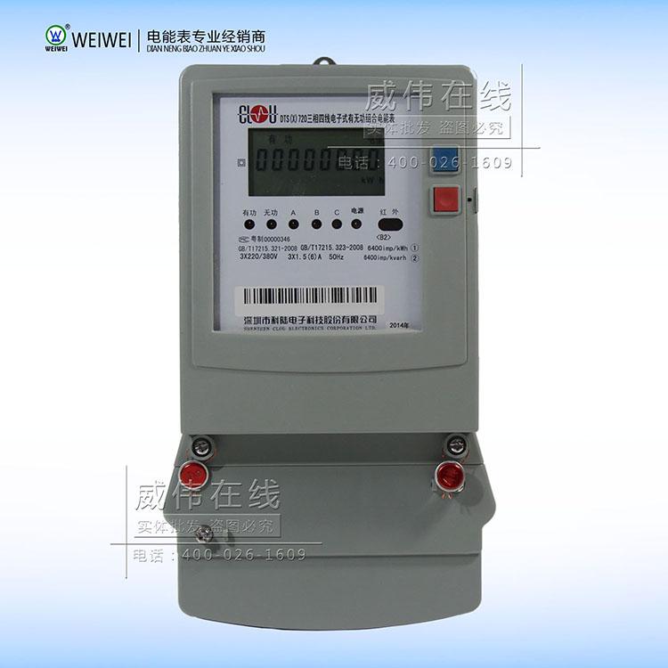 4,有功电能脉冲,无功电能脉冲通过光耦隔离输出.
