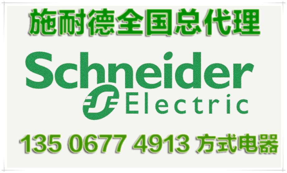 热销LC1D17000F7C施耐德接触器---销售热线13506774913,方式电器专业销售施耐德接触器系列产品,同时代理施耐德等国内外知名品牌电器,我们的产品厂家直销,以同行最低价供应,大量库存,型号齐全,20秒快速报价,买我们的产品物有所值,我们所有的产品都承诺质保2年,三包服务,让你买得省舒心,用得放心 热销LC1D17000F7C-- 方式电器专业销售施耐德接触器----特价供应!大量现货,快速报价,联系手机13506774913--QQ-1994757713欢迎来电咨询! 热销LC1D1700