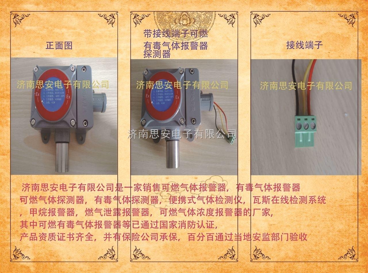 油漆可燃气体报警器安装