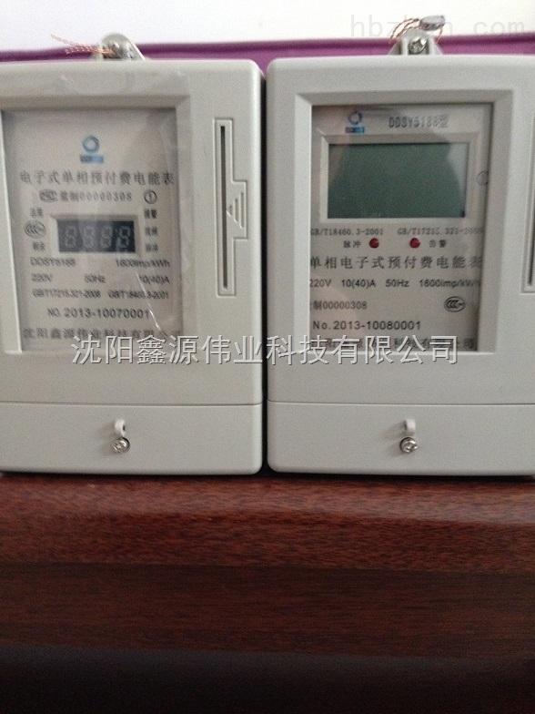 ddsy9968 营口市ic卡电表 营口磁卡电表 抚顺智能电表